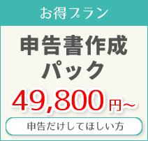 お得プラン・・・申告だけしてほしい方向け49,800円~
