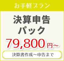 お手軽プラン・・・決算書作成から申告まで79,800円~