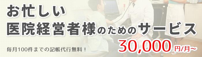 30,000円/月~の税務顧問サービス