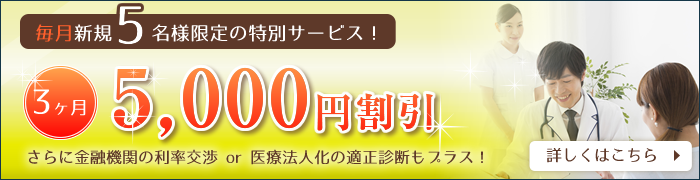 毎月新規5名様限定の特別サービス!3ヶ月5,000円割引